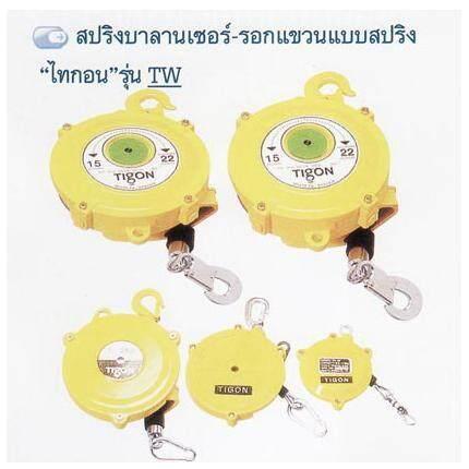สปริงบาลานเซอร์ Tigon Tw-1r/ntw-1r By Homeandfac Co; Ltd..