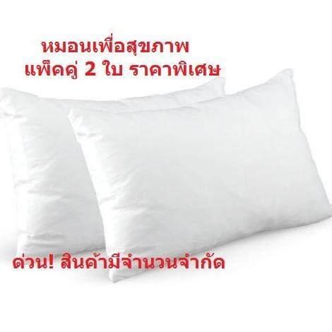 Lady - Pillow เกรดเอ หมอนหนุนใยสังเคราะห์ ใย ( แพ็คคู่ ).