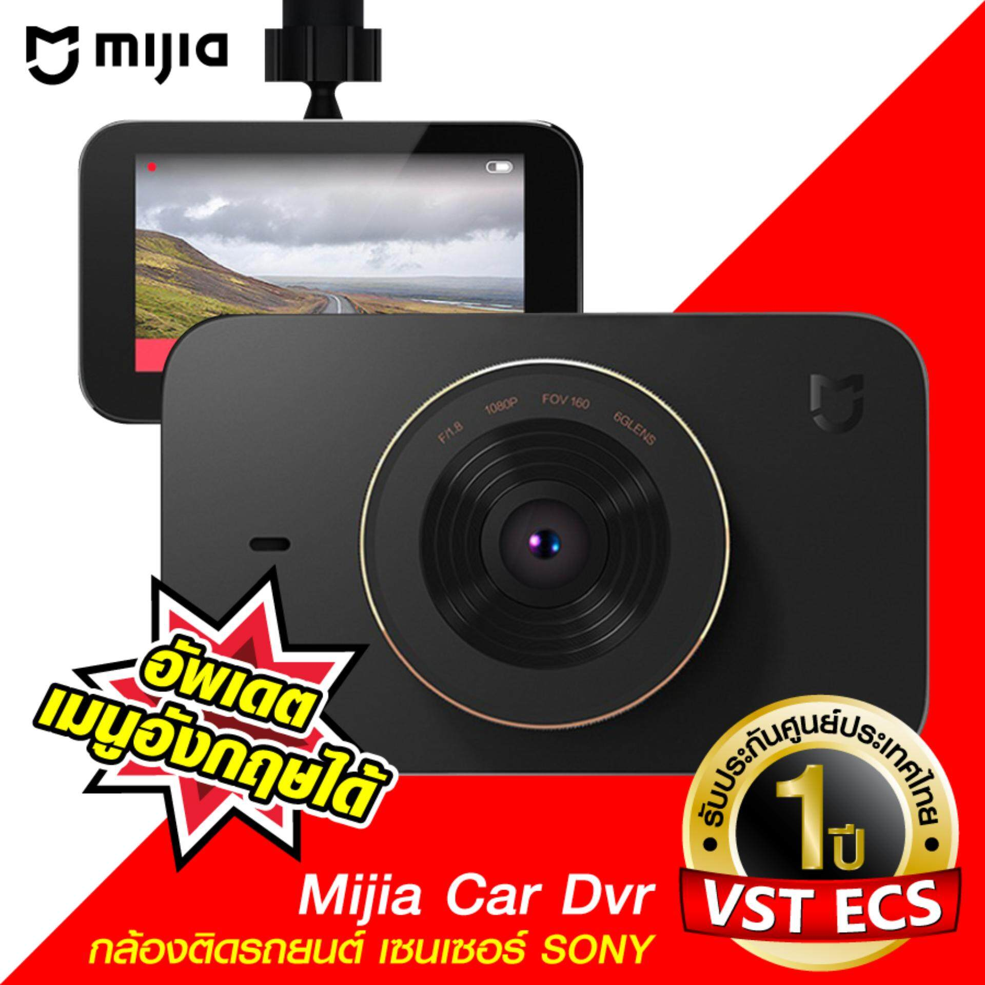 กล้องติดรถยนต์ Xiaomi Mijia Car DVR มี WiFi เซนเซอร์ SONY IMX323 (รับประกันศูนย์ไทย VSTECS 1 ปีเต็ม!!)