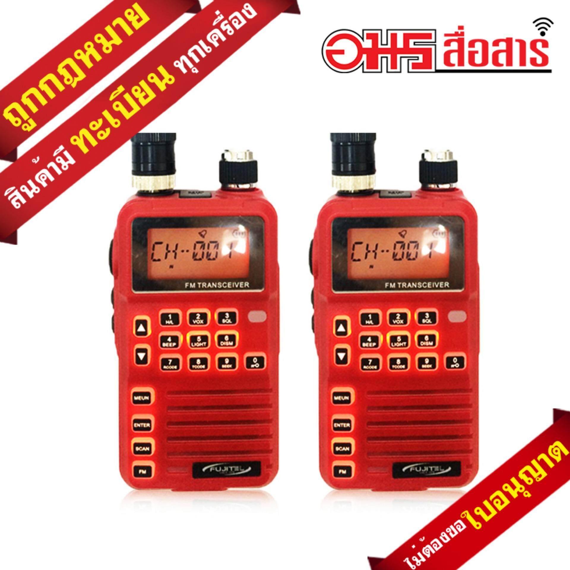 Fujitel วิทยุสื่อสาร 0.5W  FB-5R สีแดง แพ๊คคู่ ถูกกฎหมาย ได้รับการยกเว้นใบอนุญาตพกพา WALKIE TALKIE walkie-talkie