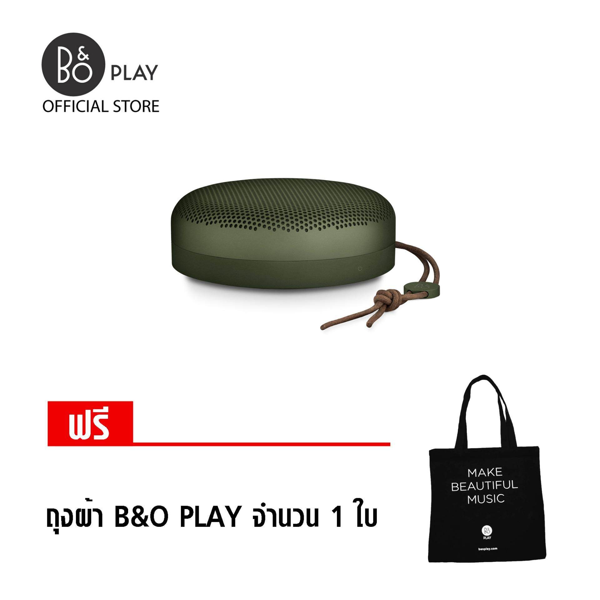 B&O Play รุ่น BeoPlay A1 Moss Green