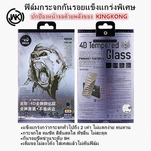 Remax WK ฟิล์มกระจกไอโฟน6/6s(IPHONE6/6S) สีดำ เต็มจอแข็งแกร่งพิเศษ (มีของพร้อมส่งค่ะ จัดส่งฟรีkerry ลูกค้าจะได้รับสินค้าภายใน 1-3 วัน)