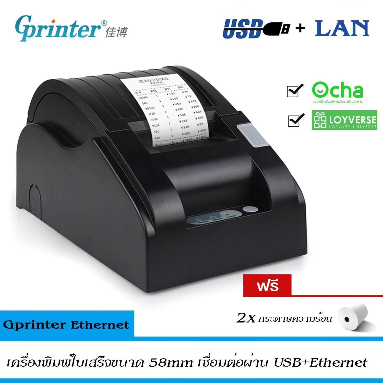 Gprinter เครื่องพิมพ์ใบเสร็จ รุ่น 5890ii รองรับการเชื่อมต่อ Lan+usb ใบเสร็จ รายการอาหาร ใช้กับมือถือทุกระบบ ทุกยี่ห้อ เหมาะสำหรับร้านค้า ร้านอาหาร 58mm Thermal Receipt Printer.