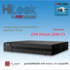 DVR เครื่องบันทึกกล้องวงจรปิดHilook by Hikvision ระบบAnalog 4ช่อง แถมฟรี ระบบIP camera1ช่อง