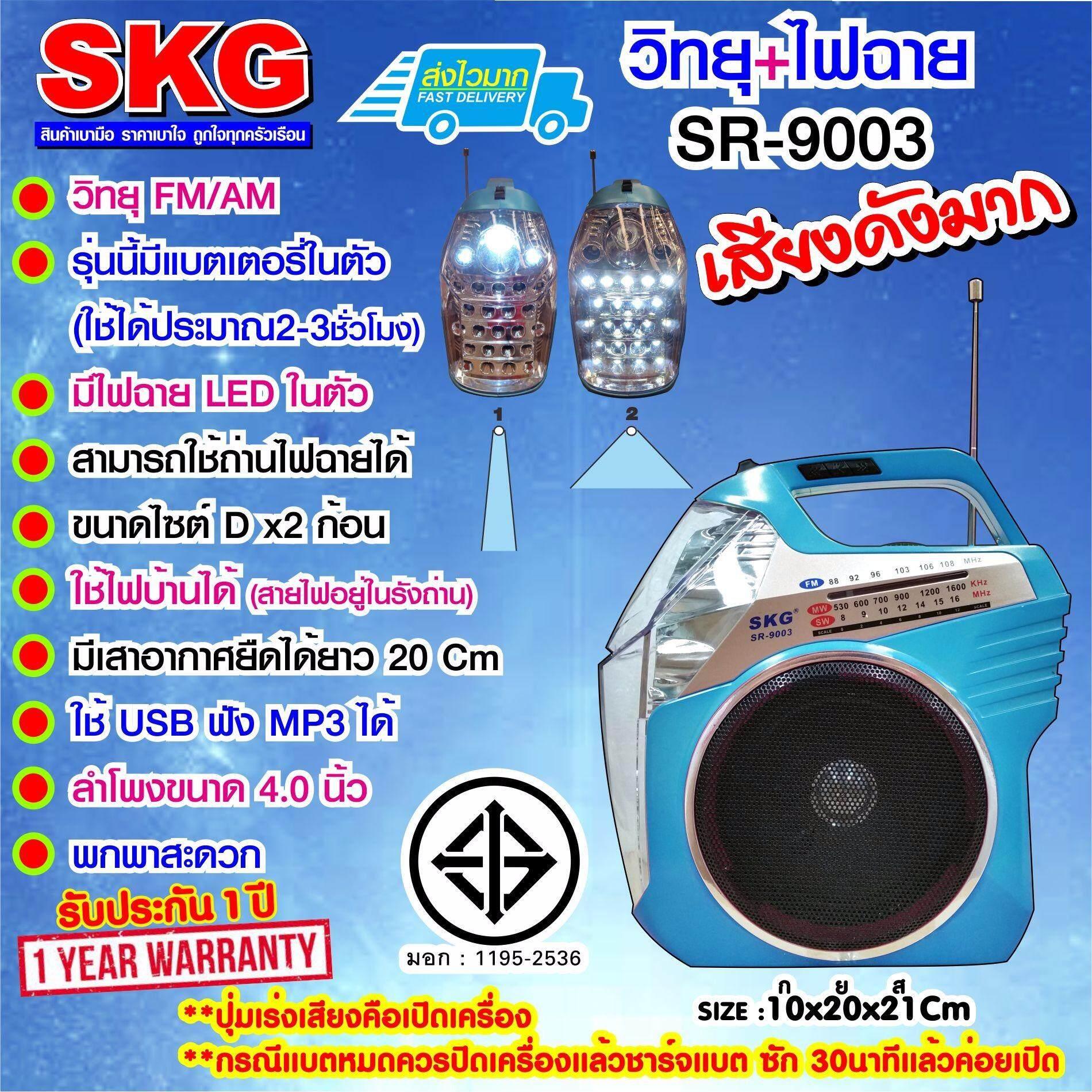 ซื้อ Skg วิทยุ ไฟฉาย มีแบตในตัว รุ่น Sr 9003 สีฟ้า ถูก
