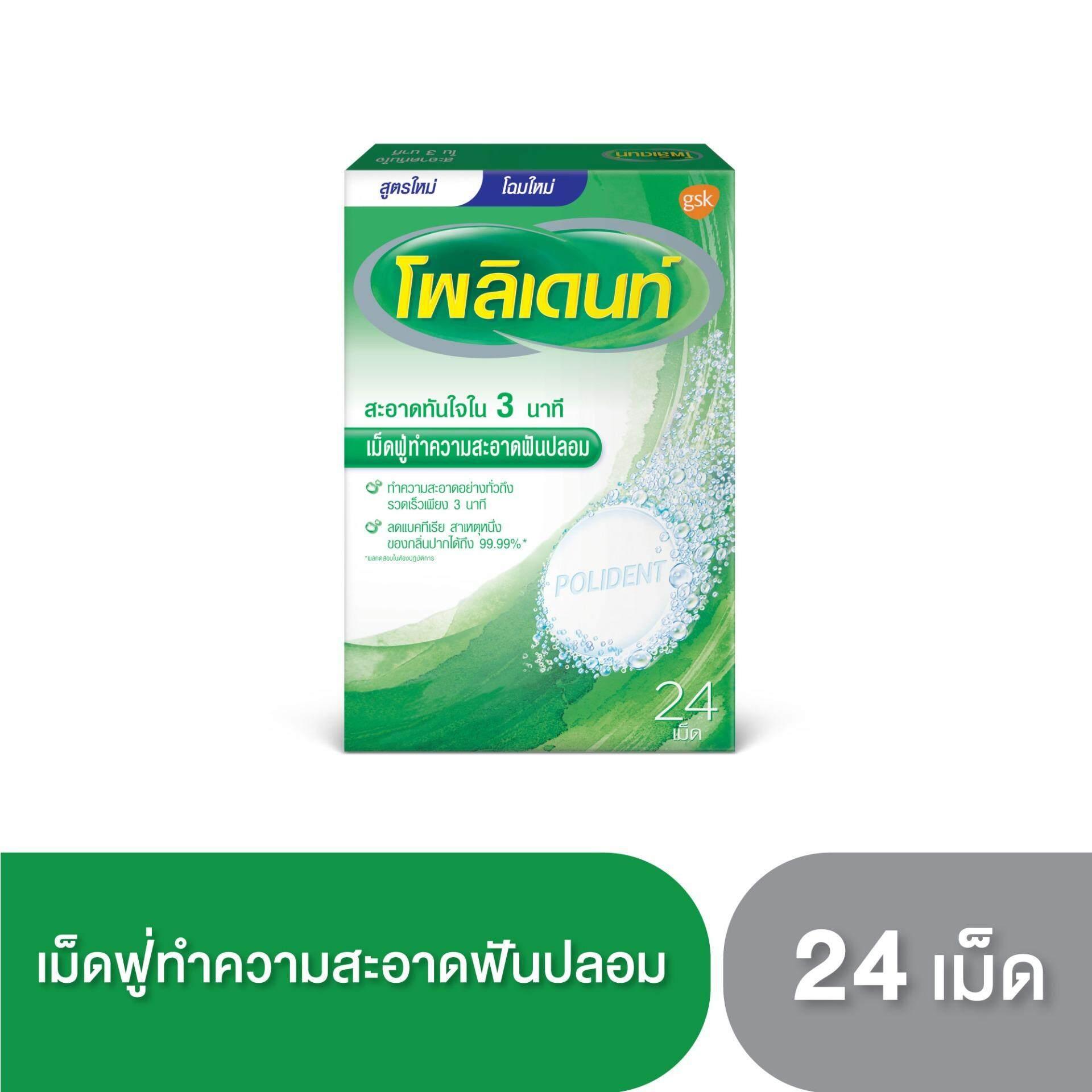 Polident Thailand 24