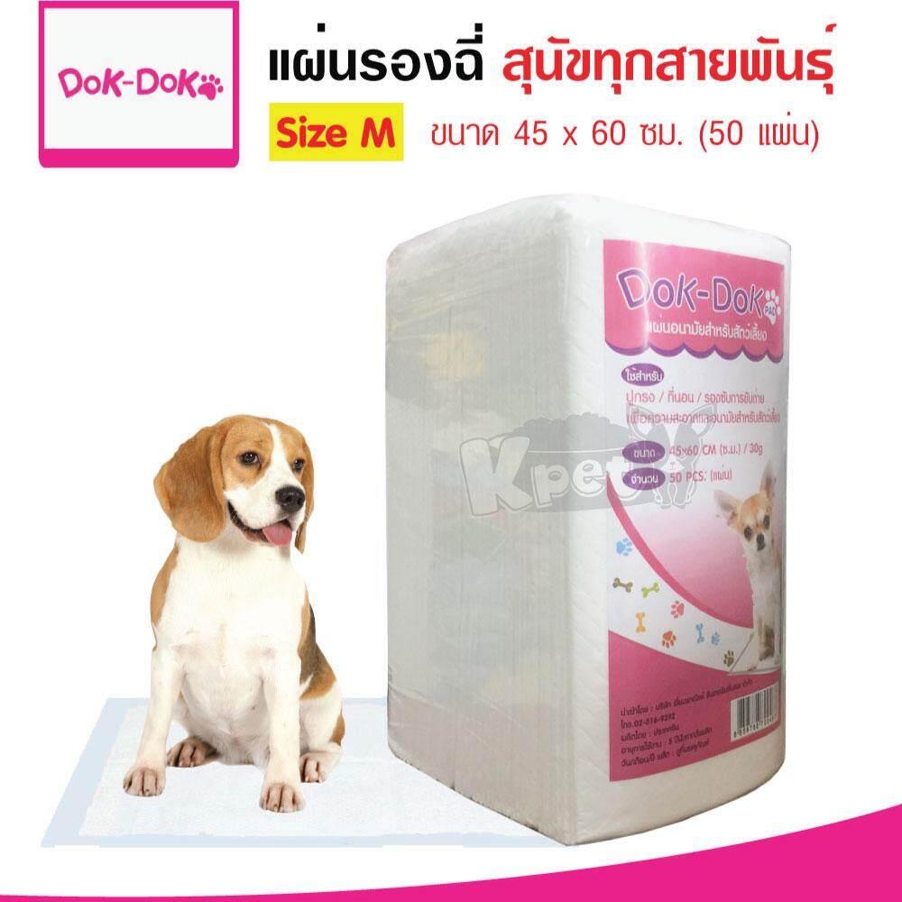 Dok Dok Pad แผ่นรองฉี่สุนัข แผ่นรองซับ สำหรับสุนัข Size M ขนาด 45x60 ซม. (50 แผ่น/ แพ็ค) By Kpet.