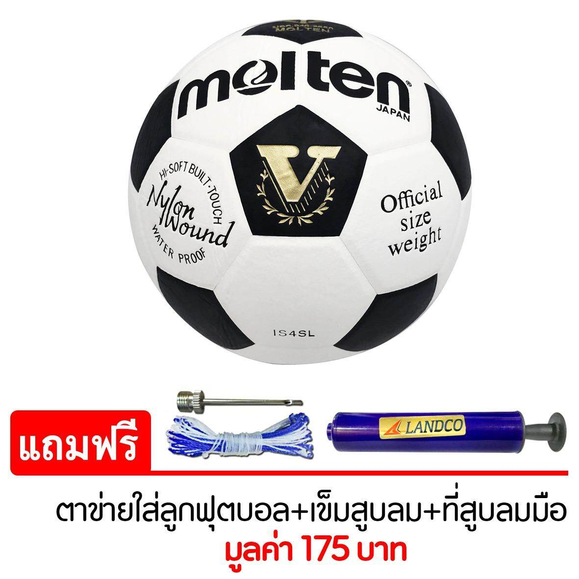 โปรโมชั่น Molten ฟุตบอล Football Mot Pu Is4Sl Wh Bk เบอร์4 แถมฟรี ตาข่ายใส่ลูกฟุตบอล เข็มสูบสูบลม สูบมือ Spl รุ่น Sl6 สีน้ำเงิน Molten