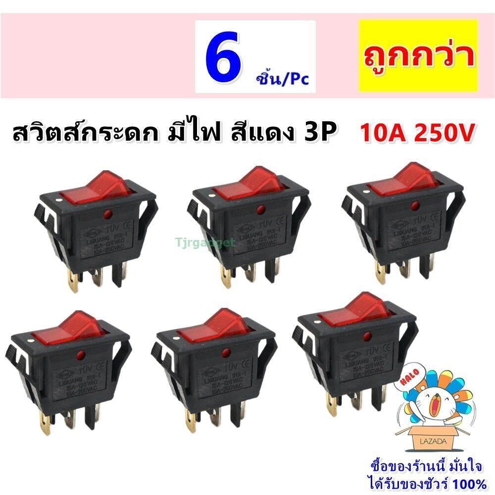 Tjr (แพ็ค 6 ชิ้น ถุกกว่า) สวิทซ์แลมป์ ขนาดกลาง (rocket Switch) แบบมีไฟ สีแดง 3p 15a125v , 10a 250v คุณภาพมาตรฐาน สวิตส์กระดก By Tjr Shop.