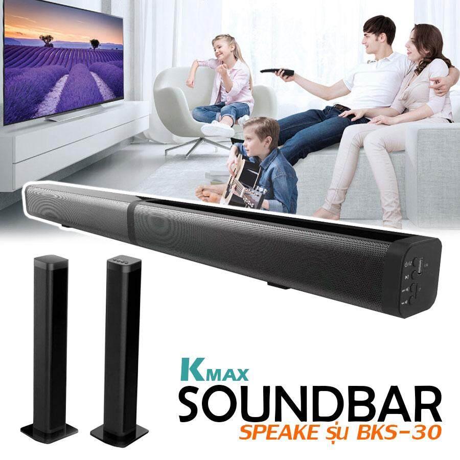 K-Max ลำโพงซาวด์บาร์ Soundbar Bks-30 รุ่นใหม่ล่าสุด ปี2019 ขายถูกที่สุด จากบริษัทผู้ผลิตโดยตรงของแท้100% ประกันศูนย์ไทย By Mr.kaidee.