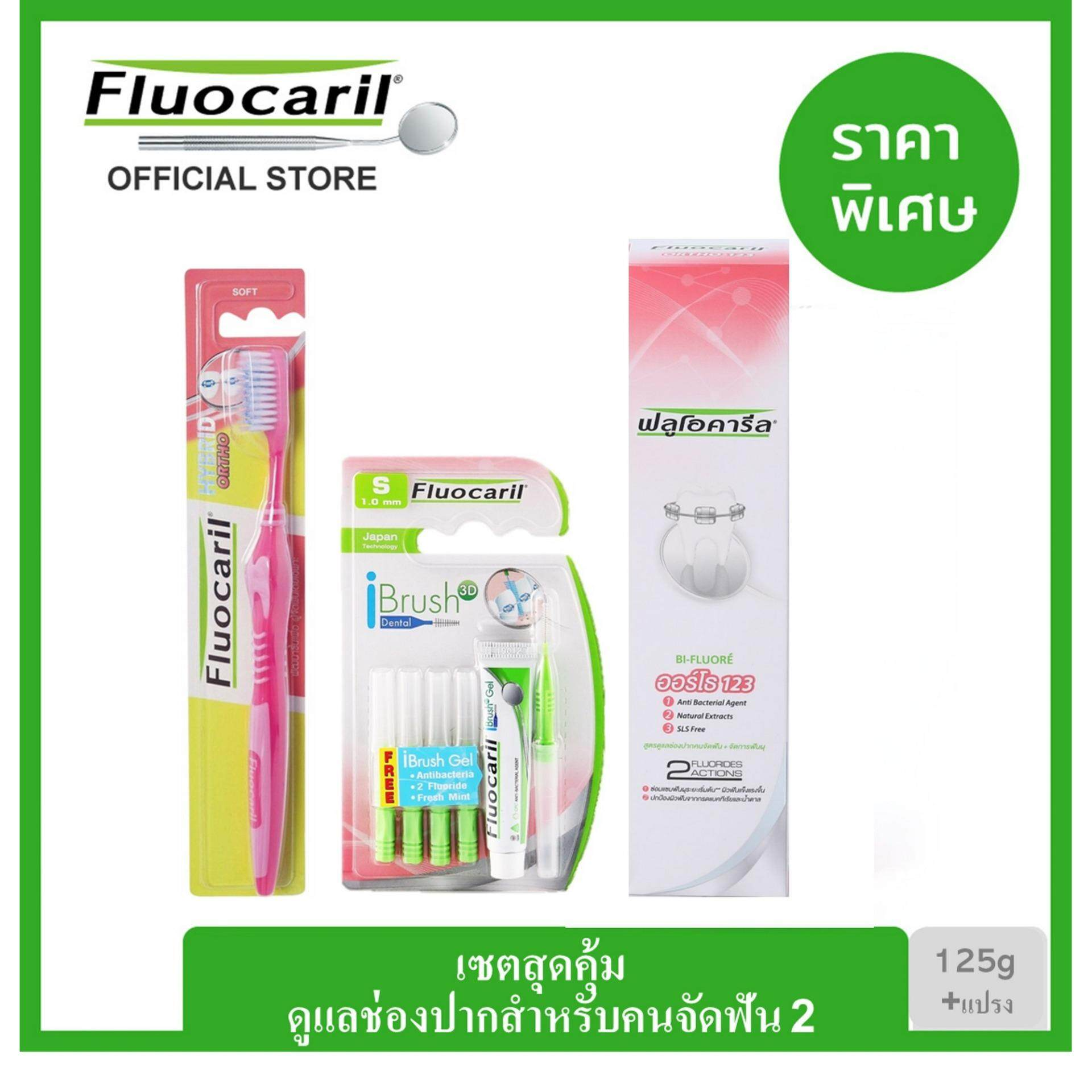 Fluocaril Ortho Value Pack2 (toothpaste 125g+toothbrush+i Brush) By D-Fair.