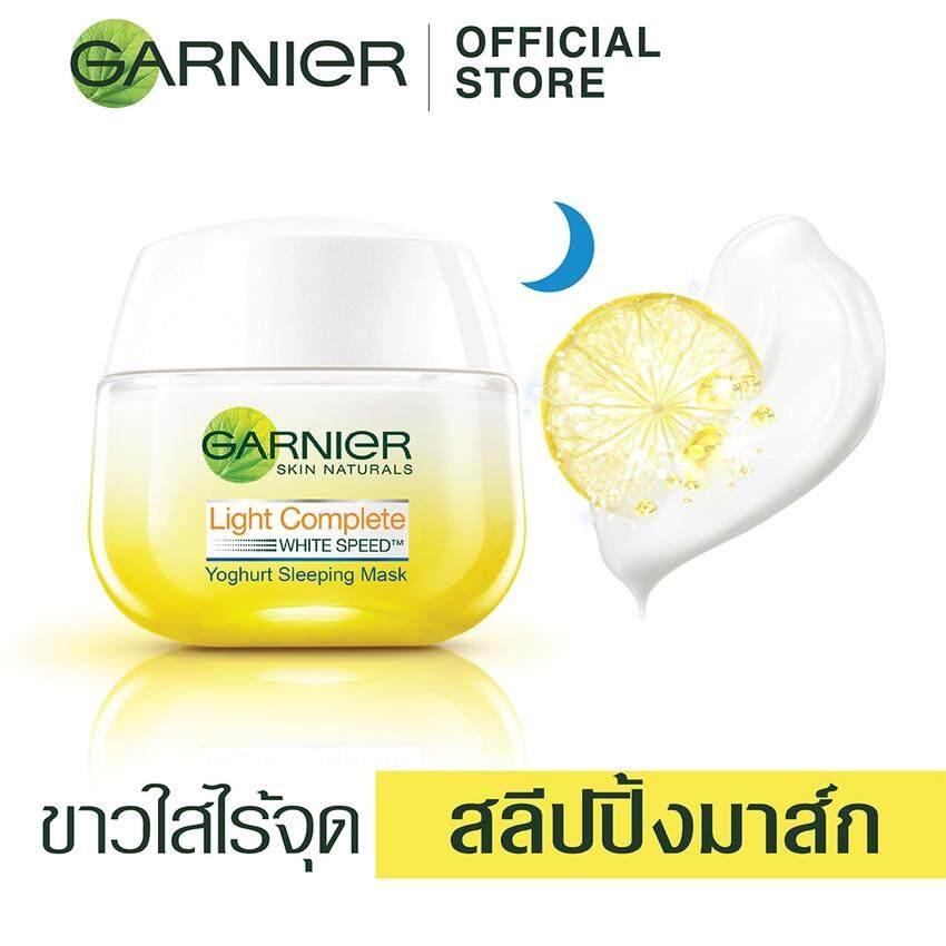 Bestselling : การ์นิเย่ ไลท์คอมพลีท ไวท์สปีด ไนท์ โยเกิร์ต สลีปปิ้งมาส์ก 50 มล. Garnier Light Complete White Speed Night Yogurt Sleeping Mask50 Ml.