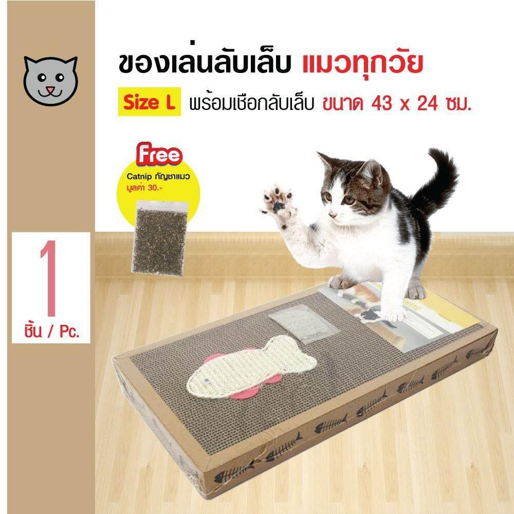 Cat Toy ของเล่นแมว ที่ลับเล็บแมว ลายเชือกก้างปลา สำหรับแมวทุกวัย Size L ขนาด 45X24 ซม ฟรี Catnip กัญชาแมว ถูก
