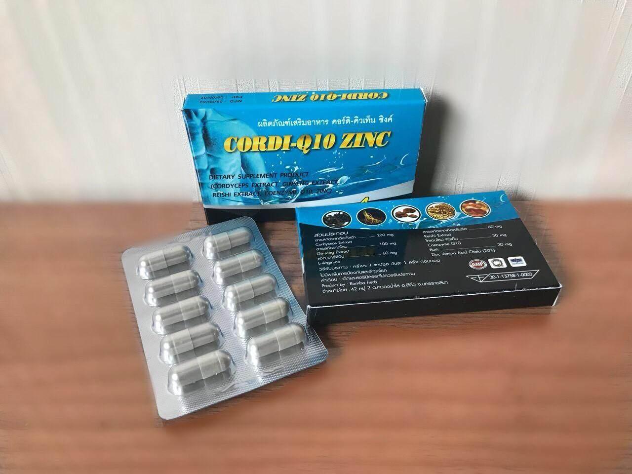 Cordi-Q10 Zinc, คอร์ดิ-คิวเทน ซิงค์, ยาอึด, ยาทน, ยามาราธอน, ยาสมุนไพรผู้ชาย, สมุนไพรธรรมชาติแบบกิน,อาหารเสริมผู้ชาย, ยาแก้หลั่งเร็ว.