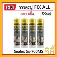 จัดส่งฟรี fix it pro shock sale