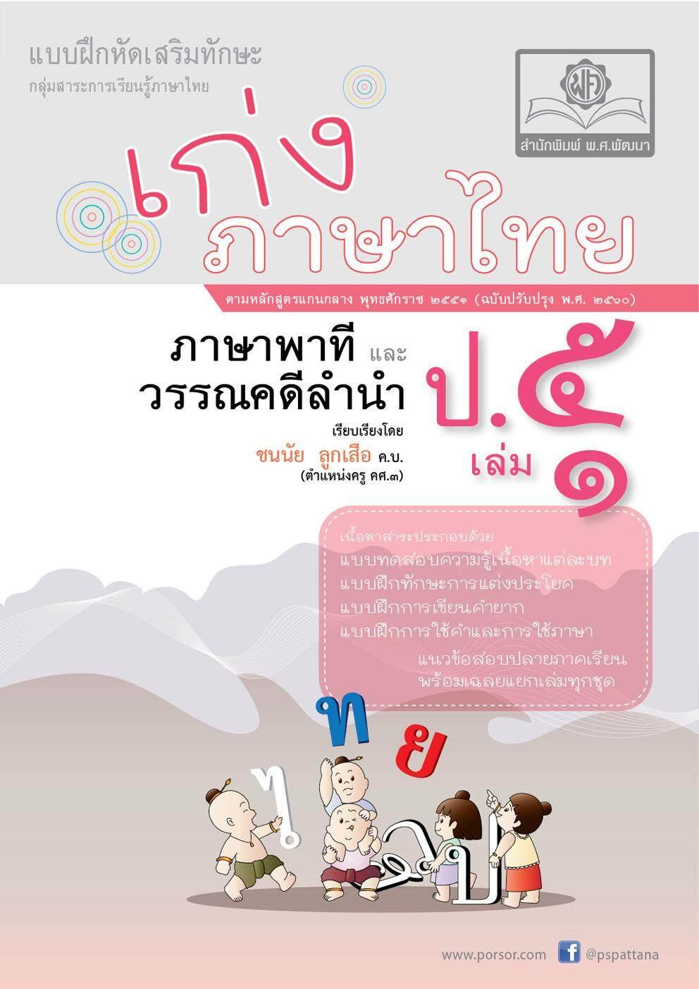 เก็บเงินปลายทางได้ เก่ง ภาษาไทย ป.5 เล่ม 1 ภาษาพาที วรรณคดีลำนำ
