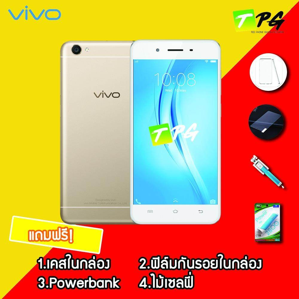 VIVO Y55s (2/16GB) แถมเคส+ฟิล์ม+PowerBank+ไม้เซลฟี่