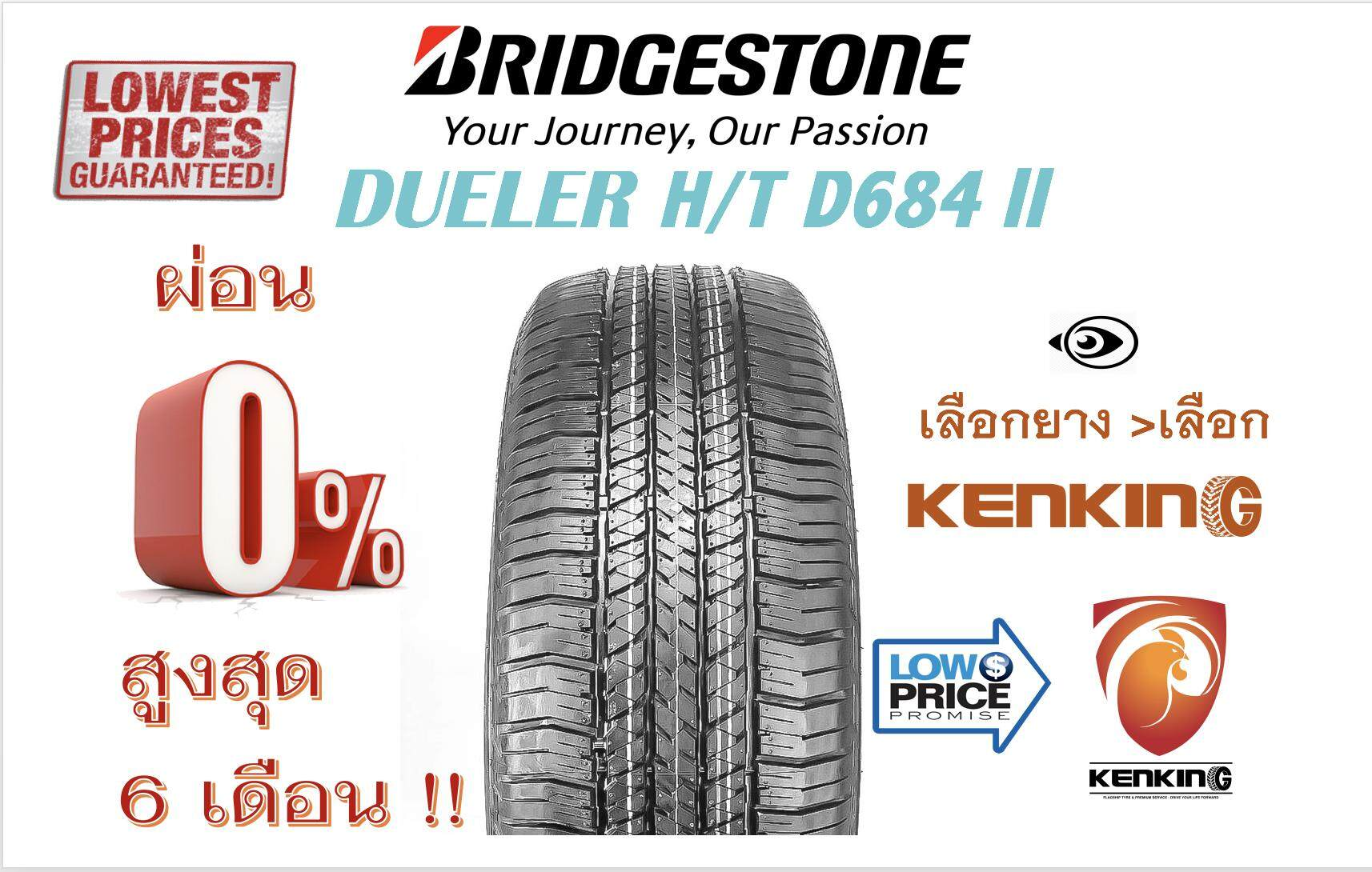 ประกันภัย รถยนต์ แบบ ผ่อน ได้ ลพบุรี ยางรถยนต์ขอบ 17 Bridgestone ปี 2019 NEW!! 265/65 R17 DUELER H/T 684 (Made in Thailand) แบบผ่อนชำระได้ (จำนวน 4 เส้น)