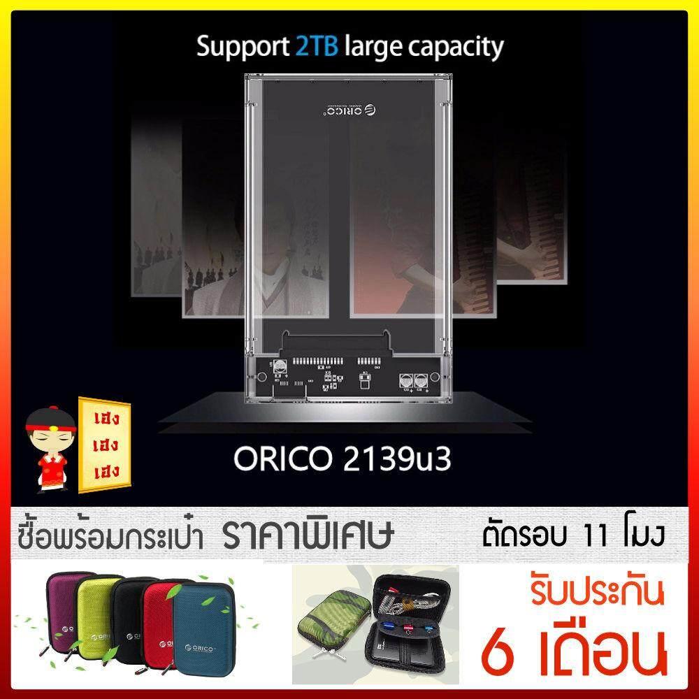 Orico Thailand 3569s3 35 Inch Hdd Sata30 Tool Free Hard Drive Enclosure 2139u3 Harddisk Ssd 25