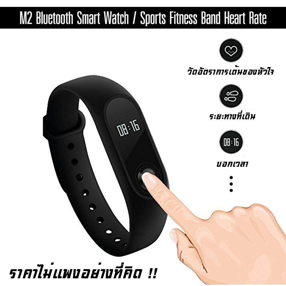 M2 intelligence Smart Watch - นาฬิกาอัจฉริยะที่ถูกที่สุด