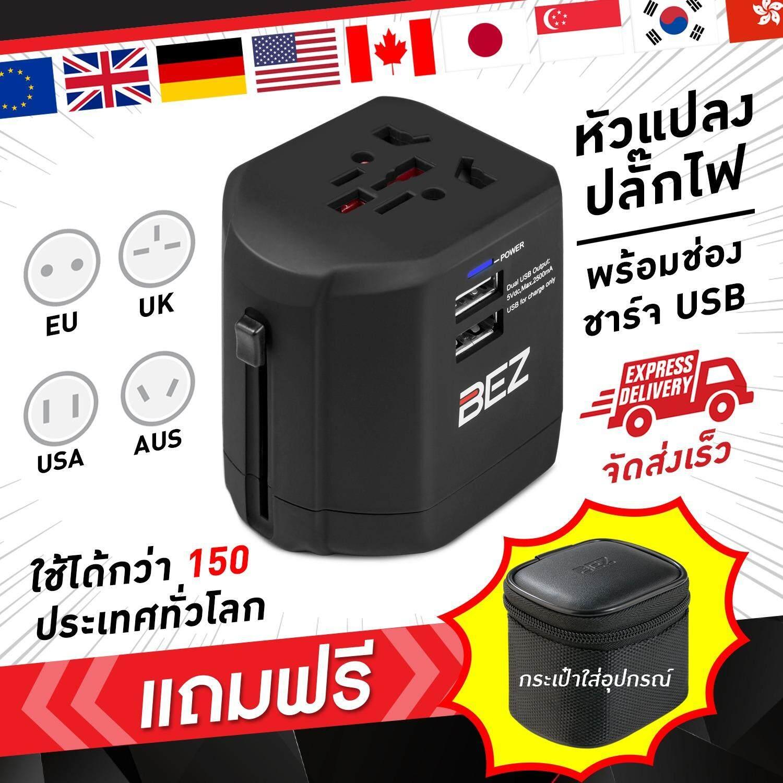 หัวปลั๊ก หัวแปลงปลั๊กไฟ พร้อม Usb 2 ช่อง Universal Plug Travel Adapter สำหรับเสียบชาร์จแบตมือถือ หัวปลั๊กเกาหลี หัวปลั๊กยุโรป อุปกรณ์เดินทาง สำหรับการเดินทางไปต่างประเทศ (เกาหลี, ญี่ปุ่น, อังกฤษ, อเมริกา, ยุโรป) // Ad-Ua2u By Bez Thailand.