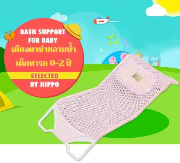 Selected ตาข่ายรองอาบน้ำเด็ก เตียงอาบน้ำสำหรับเด็กทารก ที่รองอาบน้ำเด็กทารก By Hippo.