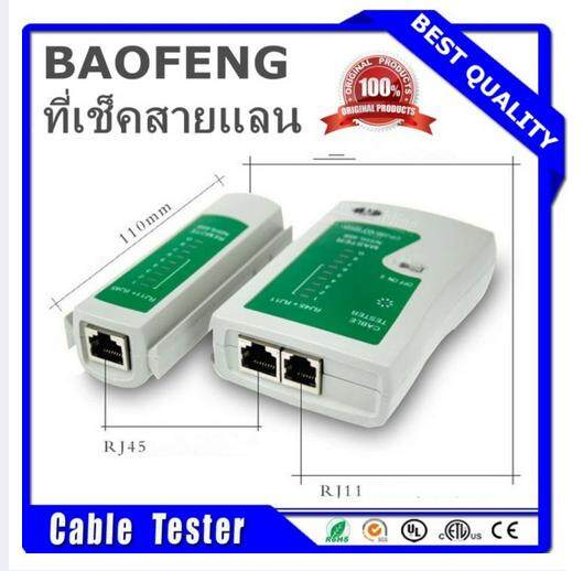 อุปกรณ์ทดสอบสัญญาณสาย Lan/สายโทรศัพท์ Cable Tester ที่เช็คสายแลน Rj45 Rj11.