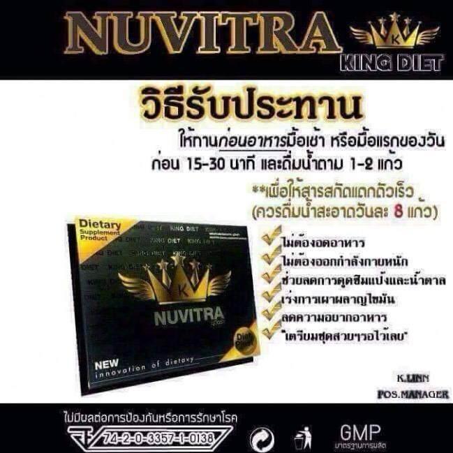 Nuvitra King Diet นูวิตร้า ลดน้ำหนัก สูตรดื้อยา 1กล่อง ของแท้.