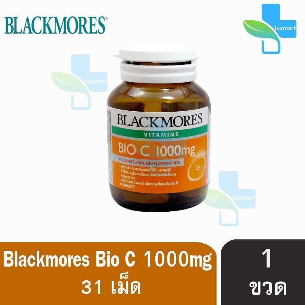 ยี่ห้อนี้ดีไหม  สุพรรณบุรี Blackmores BIO C 1000 mg 31 เม็ด แบล็คมอร์ส ไบโอ ซี (1 ขวด)