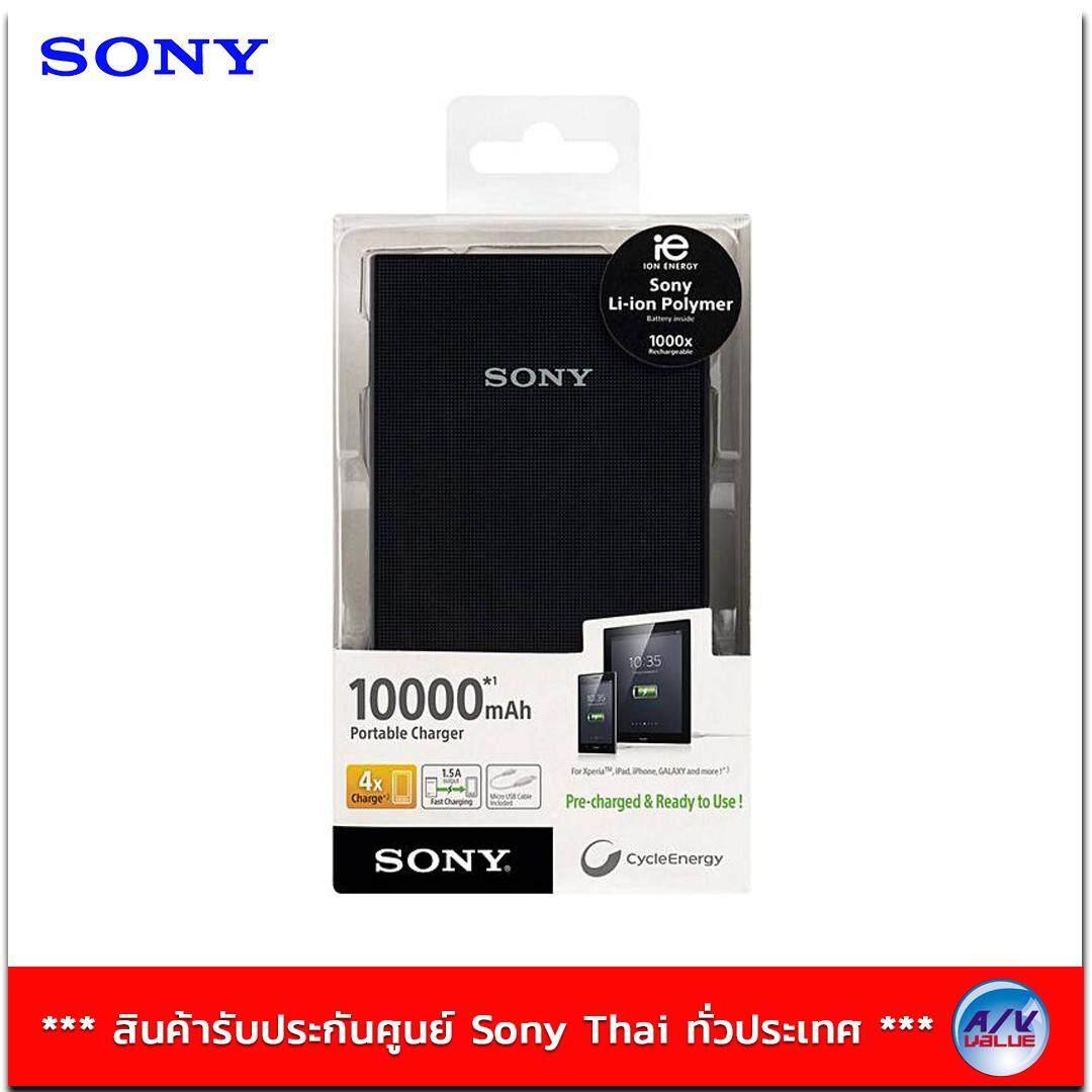 Sony Power Bank 10,000mAh รุ่น CP-V10B (Black) ***รับประกันศูนย์ Sony ทั่วประเทศ 1ปี