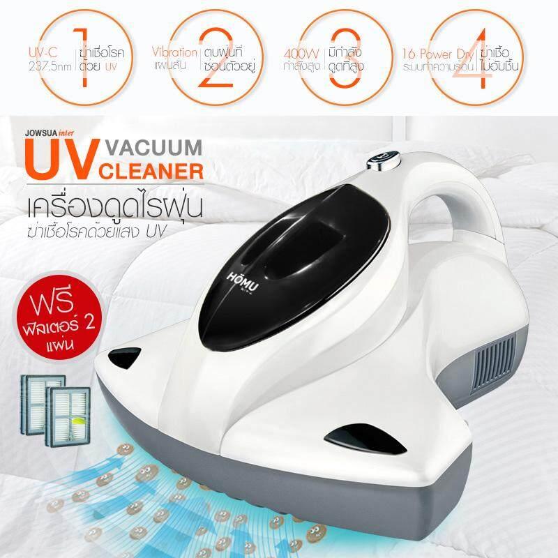 HOMU เครื่องดูดไรฝุ่นและฆ่าเชื้อโรค Vacuum UV Cleaner (แถมฟรี HEPAFilter แผ่นกรอง 2 แผ่น)
