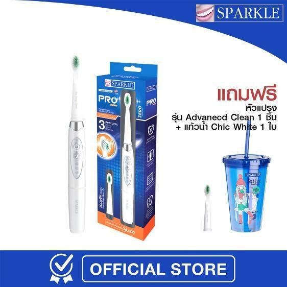 แปรงสีฟันไฟฟ้าเพื่อรอยยิ้มขาวสดใส มหาสารคาม  Sparkle Sonic แปรงสีฟันไฟฟ้า แปรงสีฟันไฟฟ้าไร้สาย Pro Active  แปรงสีฟันคนจัดฟัน แถมฟรี!! หัวแปรง รุ่น Pro Deep Clean 1 ชิ้น   แก้วน้ำ Chic white   Rechargeable waterproof electric toothbrush
