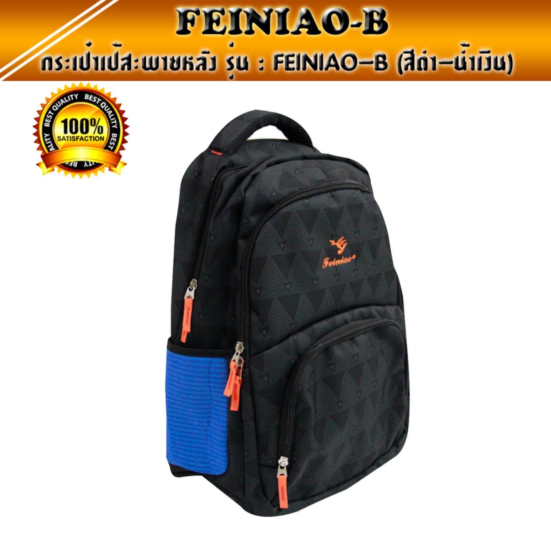 ขาย กระเป๋าเป้ กระเป๋าเป้สะพายหลัง กระเป๋าเป้เดินทาง กระเป๋าเดินทาง ผ้าหนา กันน้ำ ใส่โน๊ตบุ๊คได้ รุ่น Feiniao B สีดำ น้ำเงิน 18 นิ้ว ถูก กรุงเทพมหานคร