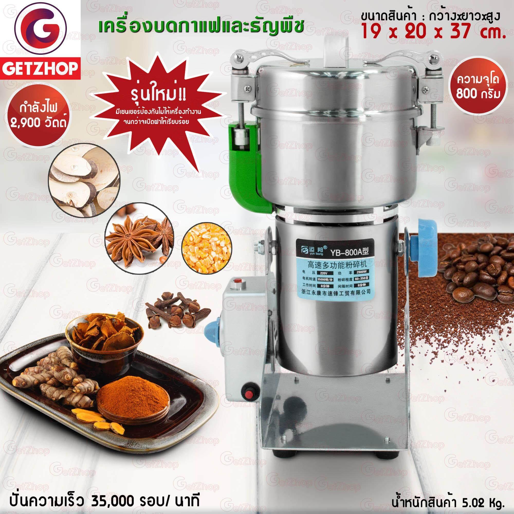 Thaibull เครื่องบดกาแฟและธัญพืช เครื่องบดอเนกประสงค์ บดของแห้ง สมุนไพร 800g กำลังไฟ  2,900 Watt Yun Bang รุ่น YB-800A (Stainless) รุ่นใหม่ !  รีวิว ดีที่สุด