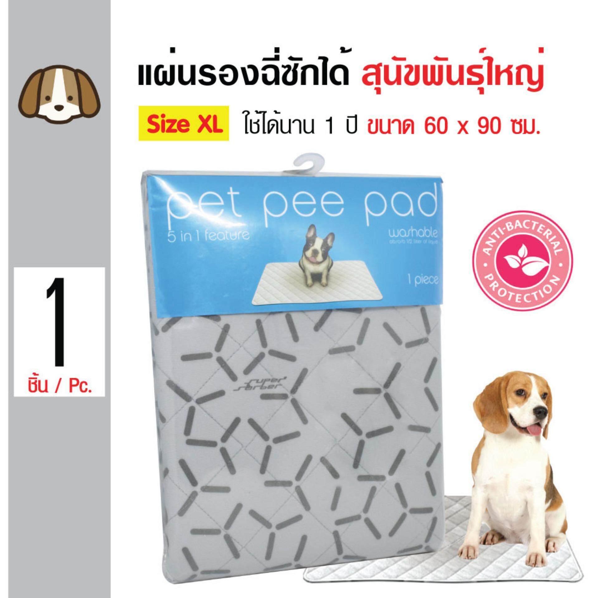 Pet Pee Pad แผ่นรองซับชนิดซักได้ แผ่นรองฉี่สุนัข แผ่นอนามัยสัตว์เลี้ยง สำหรับสุนัข Size XL ขนาด 60x90 ซม.