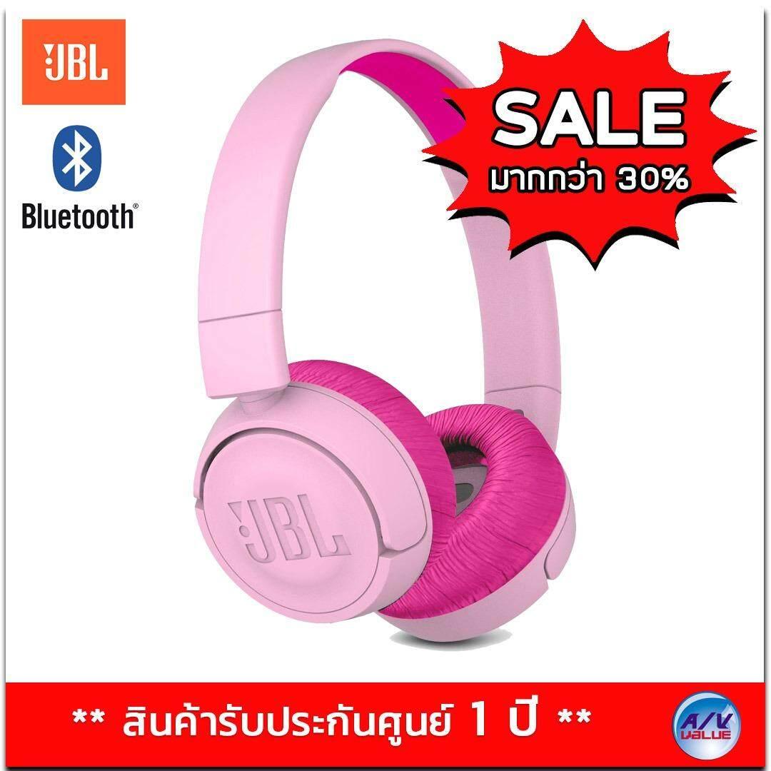 ราคา Jbl Jr300Bt Pink ใหม่