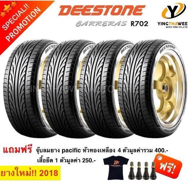ส่วนลด Deestoneยางดีสโตน ขนาด215 45R17 R702 4เส้น แถมฟรีเสื้อยืดDeestoneมูลค่า 250 บาท 1 ตัว Deestone กรุงเทพมหานคร