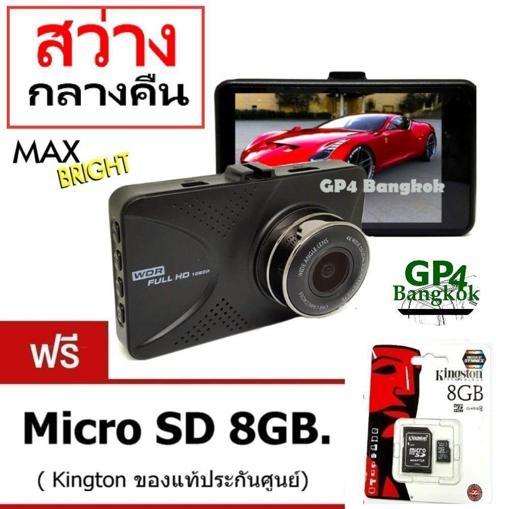 FHD กล้องติดรถยนต์ WDR+HDR ทำงานร่วมกัน2ระบบ หน้าจอใหญ่ 3.2นิ้ว ดูเต็มตา สะใจ  Parking Monitor บอดี้โลหะ รุ่น MAX BRIGHT สว่างกลางคืน (Black) + ฟรี Memory Card 8 GB.