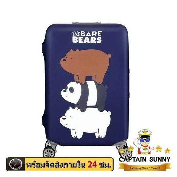 ผ้าคลุมกระเป๋าเดินทาง We Bare Bears หมีสามชั้น สีกรม Size L (26-29นิ้ว).