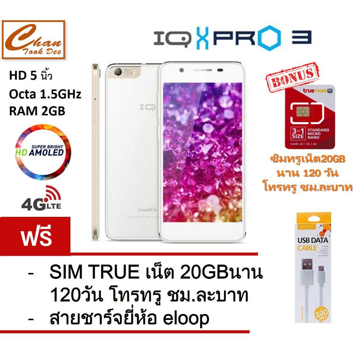 I-mobile IQ X PRO3 Super Brighr AMOLED HD 5 นิ้ว  4GLTE (GOLD) ประกันศูนย์  ฟรี สายชาร์จ ยี่ห้อ eloop  +  ซิมทรูเน็ต20GB  นาน 120 วัน โทรทรู ชม.ละบาท