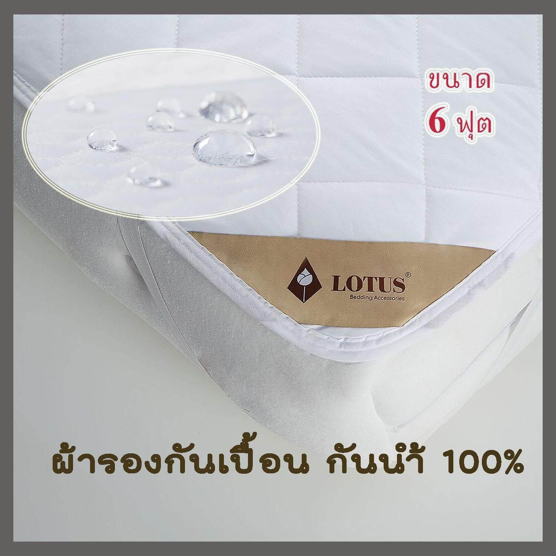 Lotus ผ้ารองกันเปื้อน กันนำ้ได้ 100% สำหรับที่นอน 6ฟุต By Somjai Bedding.