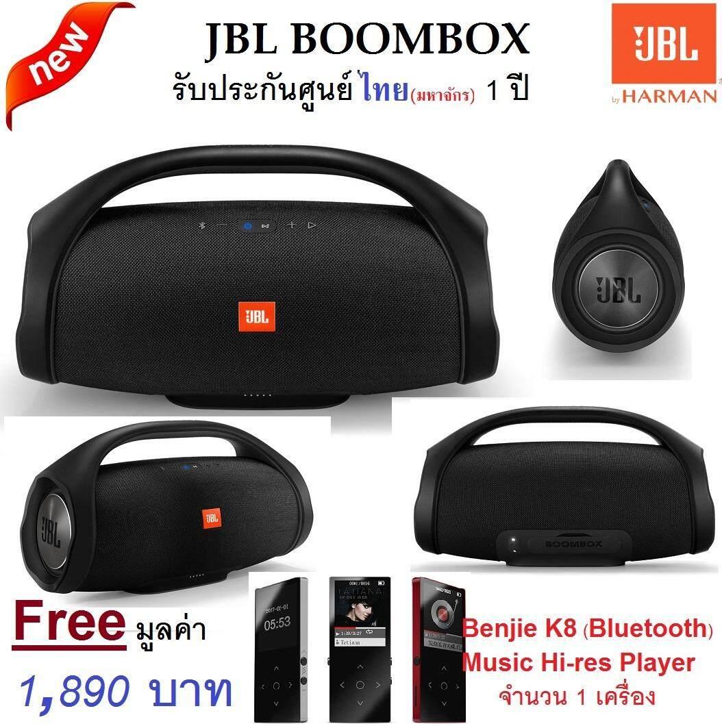 ยี่ห้อนี้ดีไหม  สตูล JBL Boombox Portable SplashProof Speaker ลำโพงบลูทูธใหม่จาก JBL รุ่น Boombox เล่นได้ต่อเนื่อง 24 ซม.กำลังขับรวม 60 W รับประกันศูนย์ 1 ปี แถมฟรี เครื่องเล่นเพลงบลูทูธคุณภาพสูง Benjie K8 มูลค่า 1 890 บาท