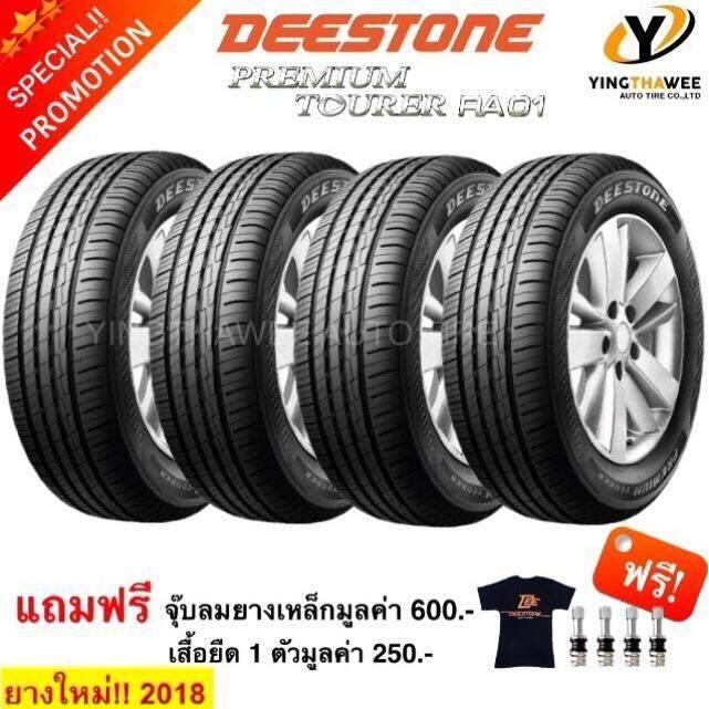 ขาย Deestone ยางดีสโตน ขนาด 195 60R15 Premium Ra01 4 เส้น แถมจุ๊บเหล็กแท้ เสื้อยืด Deestone ใน กรุงเทพมหานคร