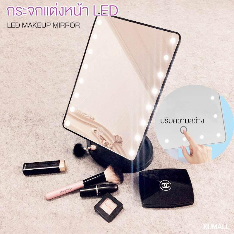 Kumall กระจกแต่งหน้า Led Makeup Mirror พร้อมถาดใส่ของ ปรับองศาได้ ระบบเปิด-ปิดไฟ Touch Screen ทรงสี่เหลี่ยม By Kumall.