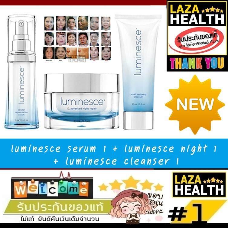 เก็บเงินปลายทางได้ ( ส่งฟรี kerry ของแท้ 100% ) เซรั่ม 1 + ไนท์ 1 + คลีนเซอร์ 1 ของใหม่ขวดสีฟ้าทั้ง 3 ตัว !!! Jeunesse luminesce serum 1 + night 1 + cleanser 1  ( ของใหม่ขวดสีฟ้าทั้งสามตัว รุ่นใหม่ ฉล