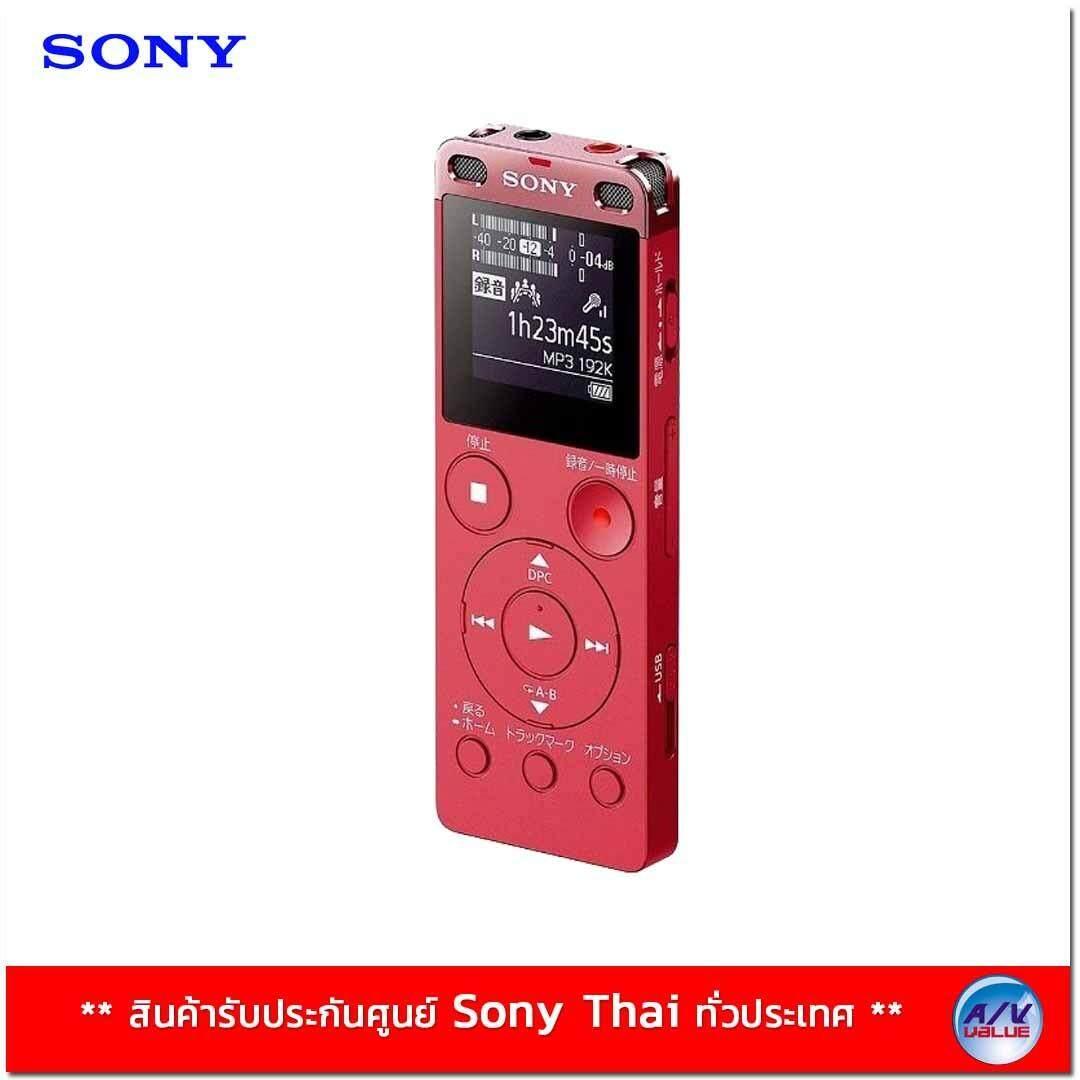 ราคา Sony Icd Recorder Ux รุ่น Icd Ux560 Pc Pink Sony ออนไลน์