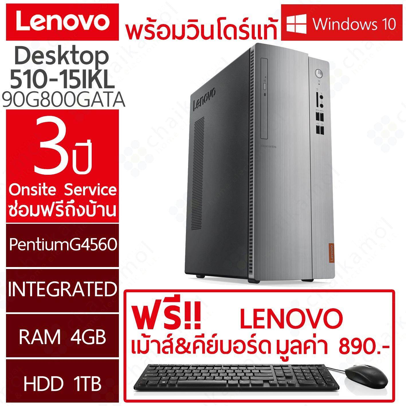 Lenovo PC IdeaCenter IC510-15IKL 90G800GATA Pentium G4560 / 4G / 1T / 3Y onsite