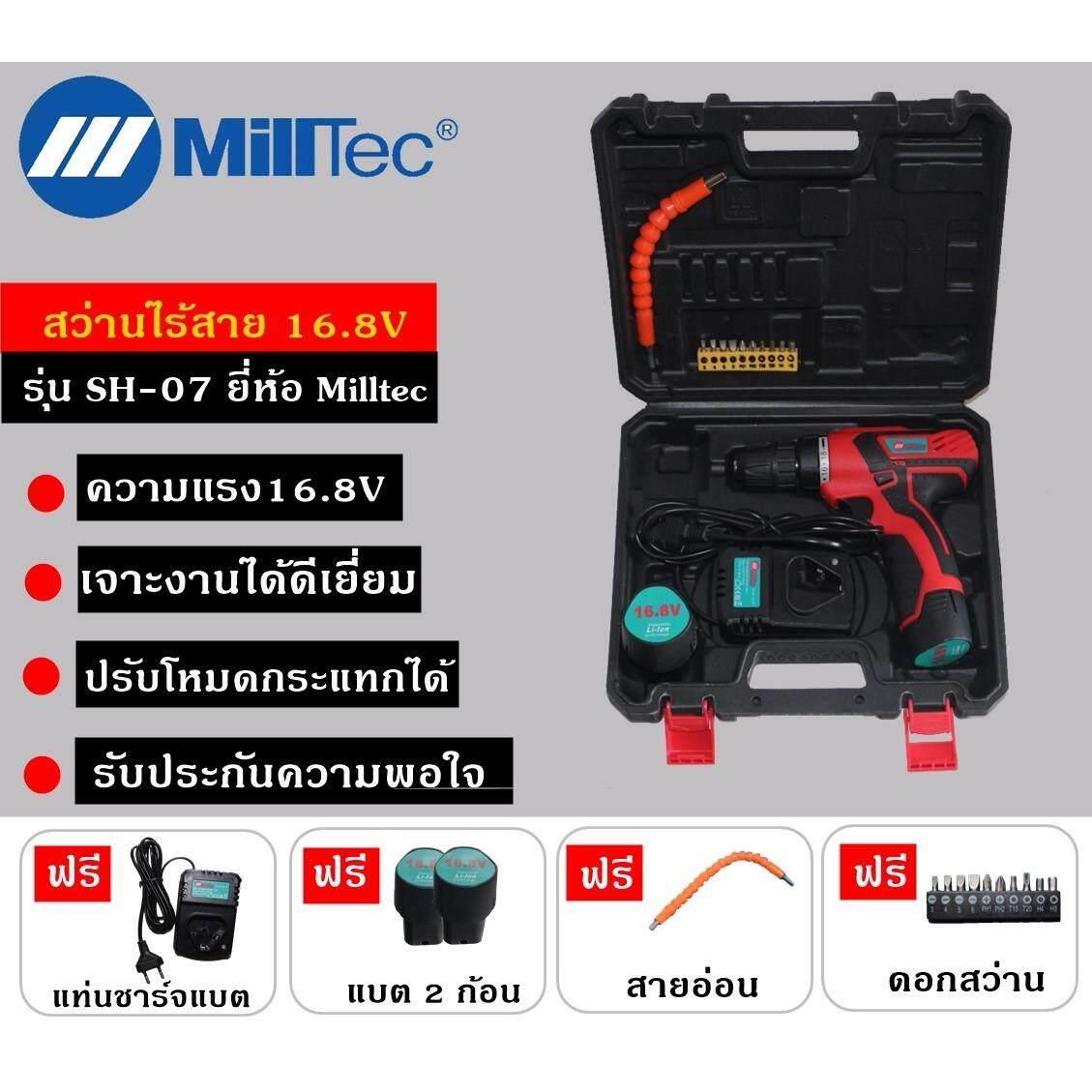 Milltec สว่านไร้สาย/สว่านแบต 16.8 โวลต์ - สีแดง