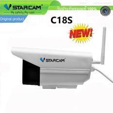 VStarcam C18S Outdoor IP Camera FULL HD PNP WiFi 2MP กล้องวงจรปิด 2ล้านพิกเซล