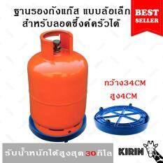 ฐานรองแก๊ส ที่รองแก๊ส แบบล้อเล็ก เหมาะกับครัวที่เก็บแก๊สไม่สูง ทำจากพลาสติกเกรดเอ คุณภาพเยี่ยม